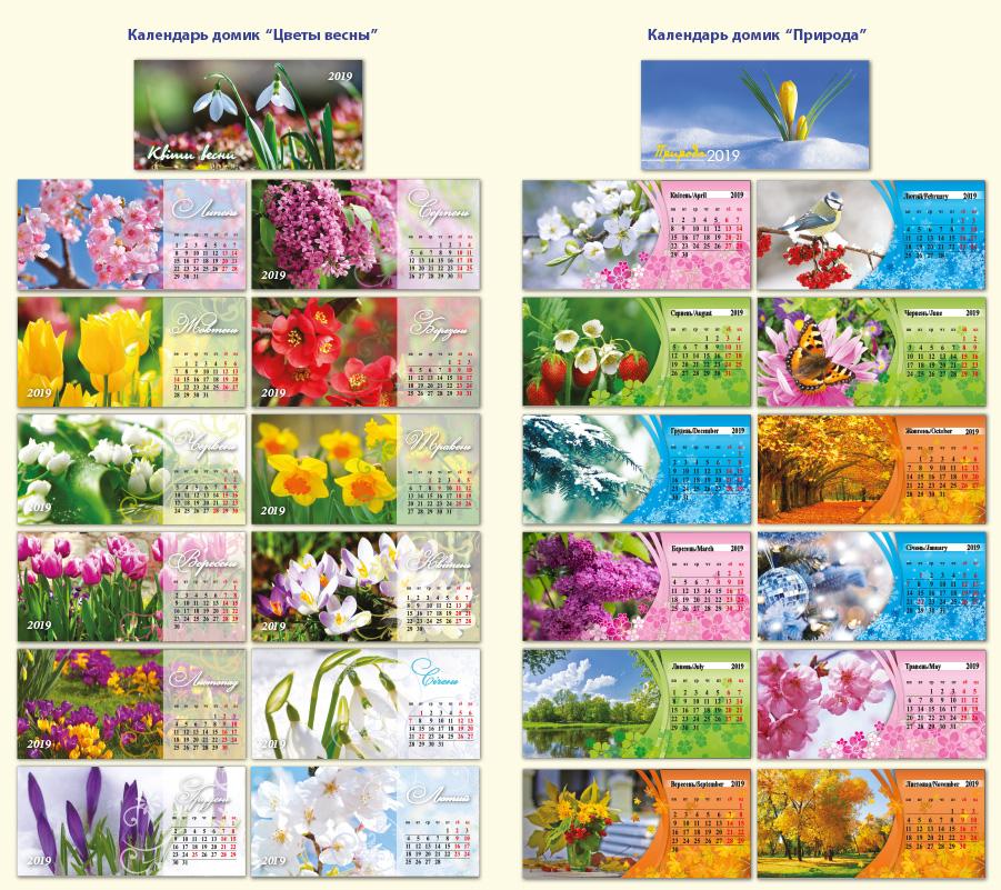 Календарь домик природа