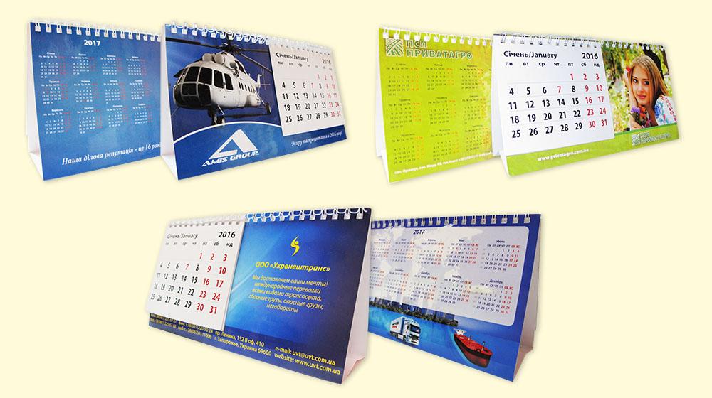 Календарь домик деловой