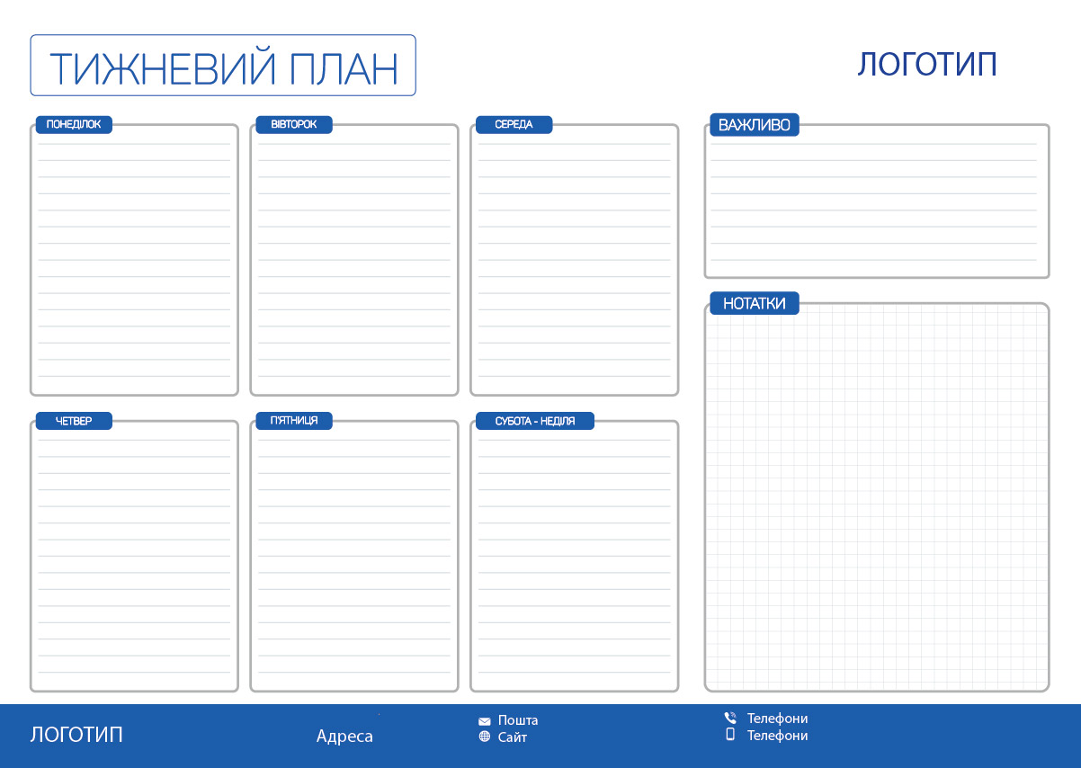 Планинг