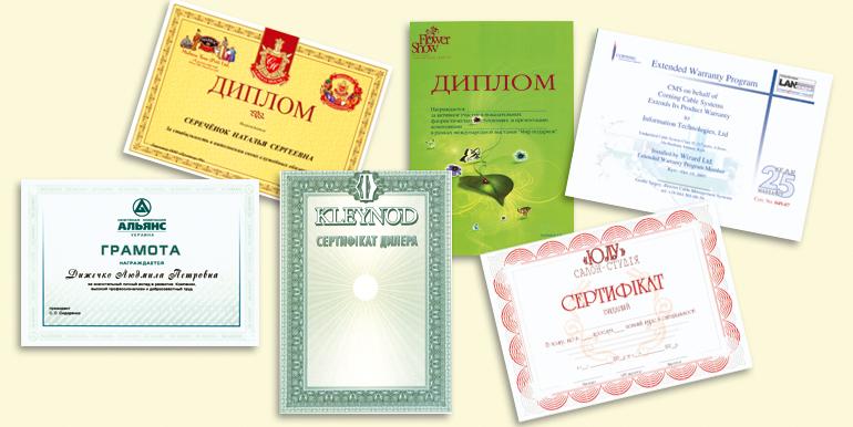 Грамоты дипломы Типография Мандарин