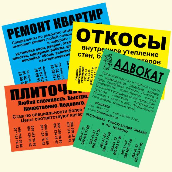 Объявления, бланки, раздаточный материал